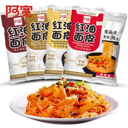 阿宽 红油面皮 AHKUAN Red Oil Pasta Broad Noodles